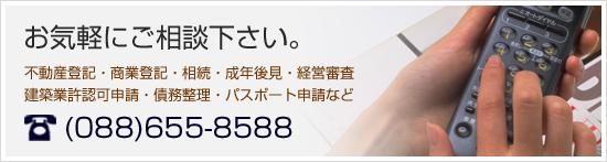 お気軽にご相談下さい。不動産登記・商業登記・相続・成年後見・経営審査・建築業許認可申請・債務整理・パスポート申請など TEL(088)655-8588